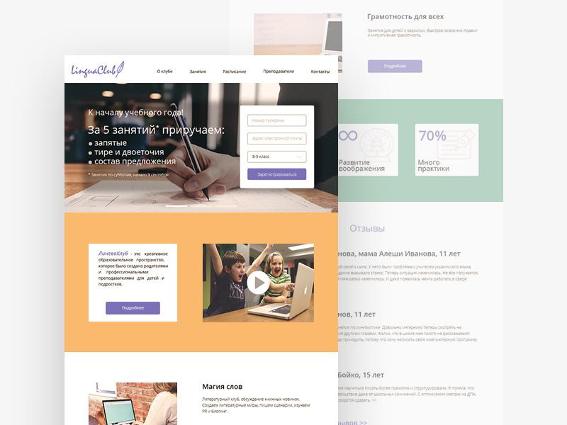 after_school_education_landing_page