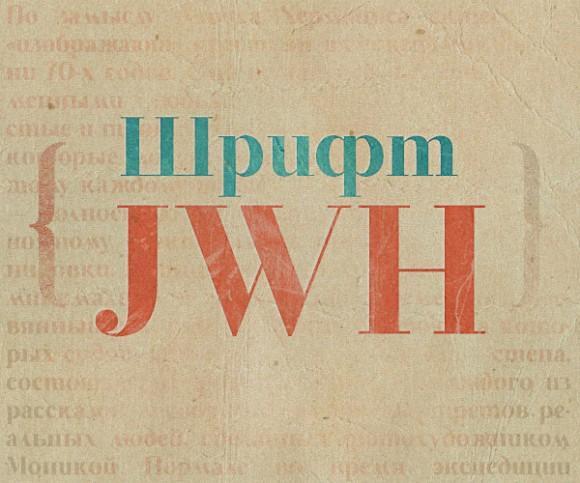 jwh_free_font