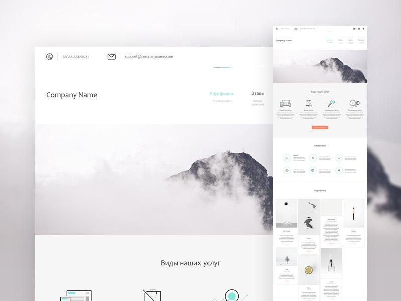 minimalistic_landing_page_template